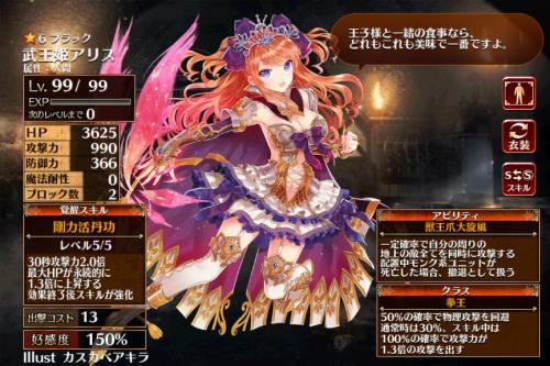 武王姫アリス 第二覚醒Lv99