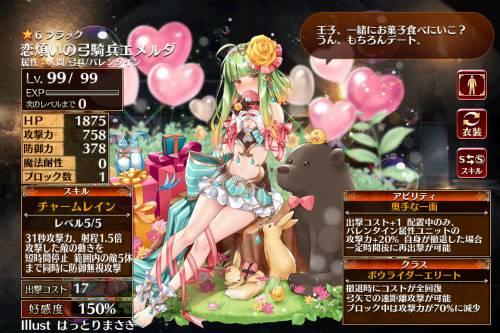 恋煩いの弓騎兵エメルダ 第一覚醒レベル99