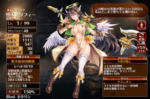 堕天使ソフィー ドミニオン