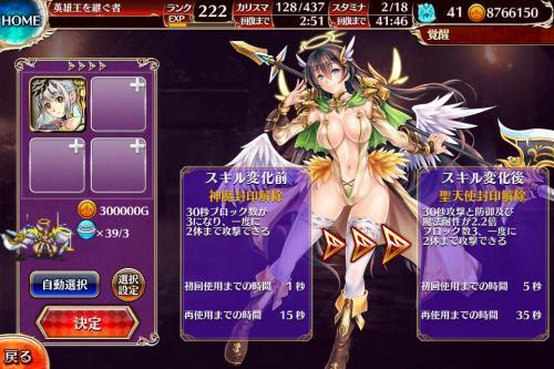 堕天使ソフィー スキル覚醒