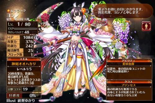 ヨシノ プリンセス