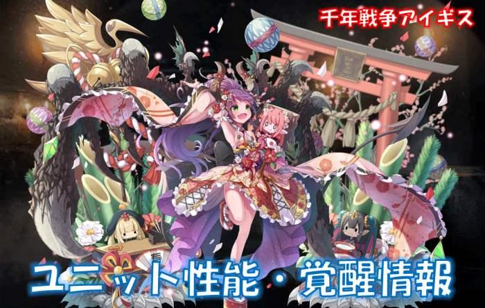 悪魔の新春祝いエフネ アイキャッチ