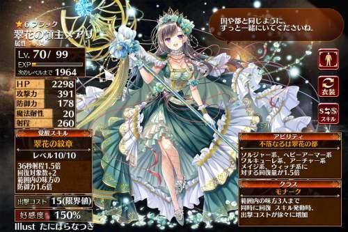 翠花の領主メアリ 第一覚醒Lv70