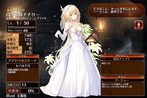 白き花嫁ナナリー アーチャー
