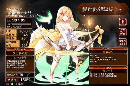 白き花嫁ナナリー 第二覚醒Lv99