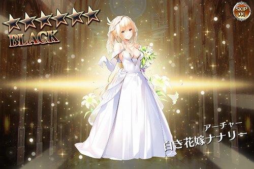 白き花嫁ナナリー ガチャイラスト