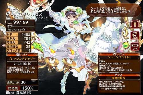 星天の花嫁シルセス 第二覚醒Lv99