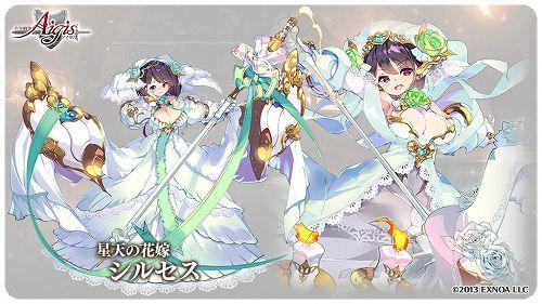 星天の花嫁シルセス 公式イラスト