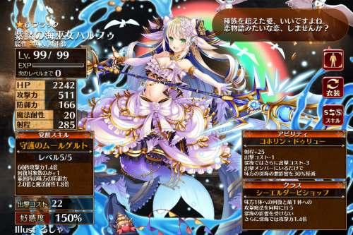 紫鱗の海巫女ハルフゥ 第一覚醒Lv99
