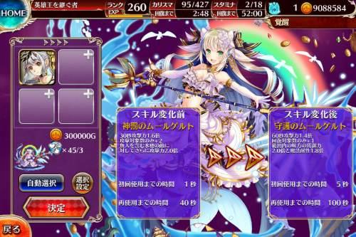 紫鱗の海巫女ハルフゥ スキル覚醒