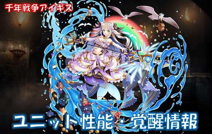 紫鱗の海巫女ハルフゥ アイキャッチ
