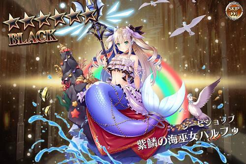 紫鱗の海巫女ハルフゥ ガチャイラスト