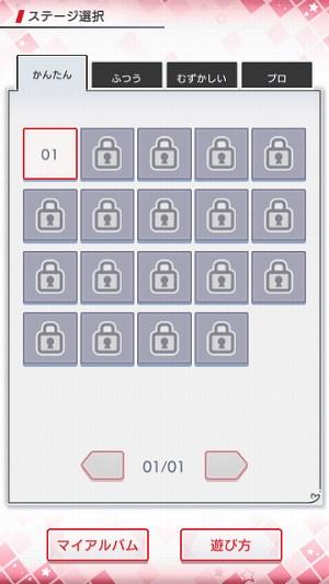オトナのナンプレの難易度選択画面